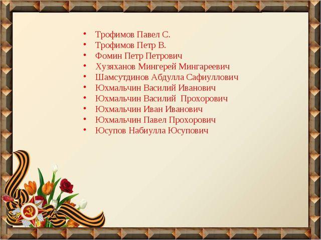 Трофимов Павел С. Трофимов Петр В. Фомин Петр Петрович Хузяханов Мингерей Мин...