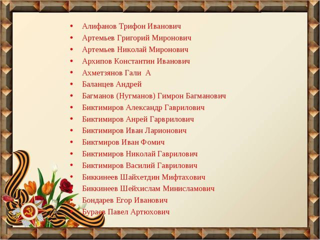 Алифанов Трифон Иванович Артемьев Григорий Миронович Артемьев Николай Миронов...