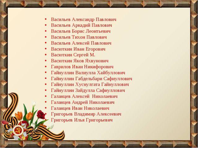 Васильев Александр Павлович Васильев Аркадий Павлович Васильев Борис Леонтьев...