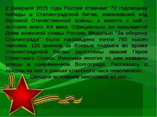 2 февраля 2015 года Россия отмечает 72 годовщину победы в Сталинградской битв