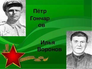 Пётр Гончаров Илья Воронов