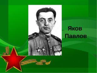 Яков Павлов