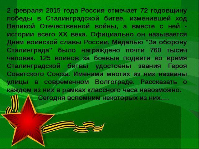 2 февраля 2015 года Россия отмечает 72 годовщину победы в Сталинградской битв...