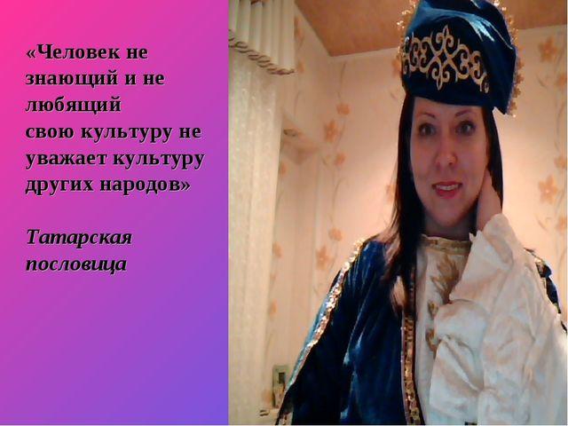 «Человек не знающий и не любящий свою культуру не уважает культуру других нар...