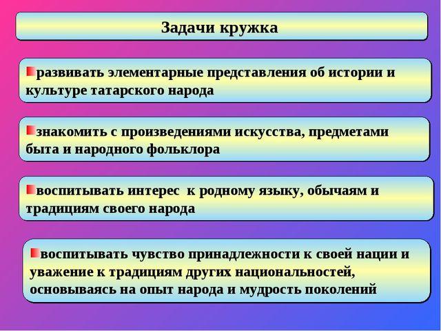развивать элементарные представления об истории и культуре татарского народа...
