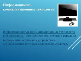Информационно-коммуникационные технологии Информационные коммуникационные тех