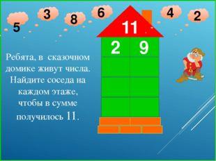 2 9 11 5 3 6 2 8 4 Ребята, в сказочном домике живут числа. Найдите соседа на