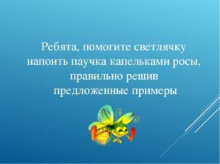 На уроках русского языка