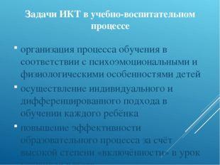 Задачи ИКТ в учебно-воспитательном процессе организация процесса обучения в с