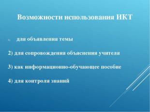 Возможности использования ИКТ для объявления темы 2) для сопровождения объясн