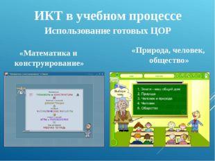 ИКТ в учебном процессе Использование готовых ЦОР «Математика и конструировани