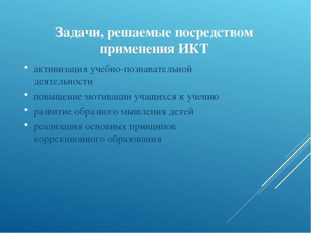 Задачи, решаемые посредством применения ИКТ активизация учебно-познавательной...
