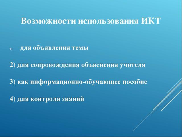 Возможности использования ИКТ для объявления темы 2) для сопровождения объясн...
