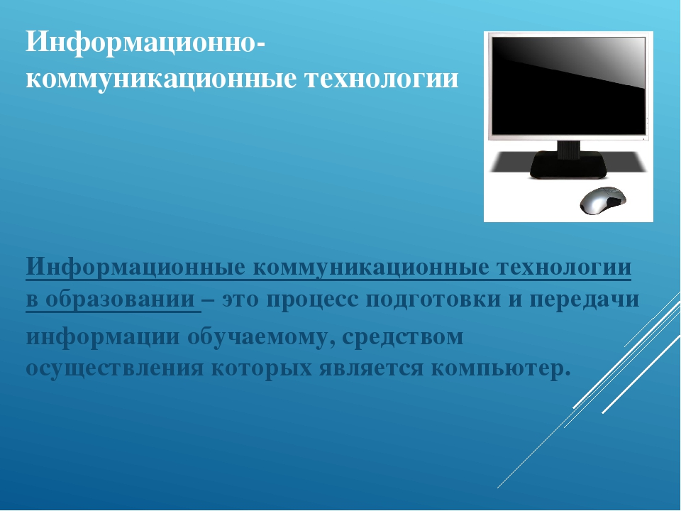 Информационно-коммуникационные технологии Информационные коммуникационные тех...