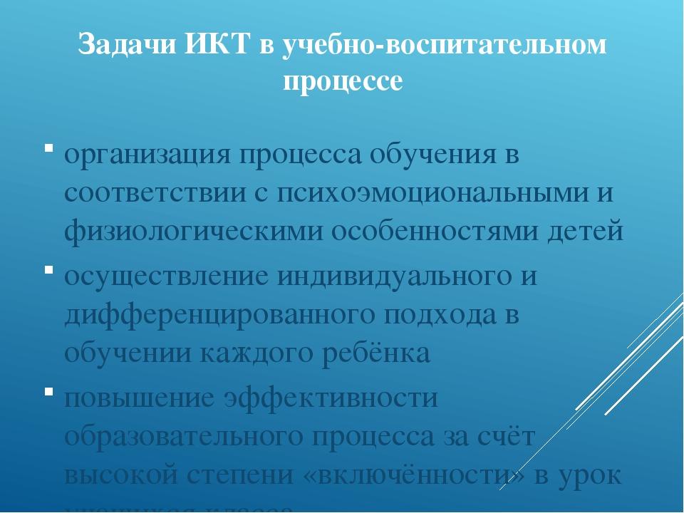 Задачи ИКТ в учебно-воспитательном процессе организация процесса обучения в с...