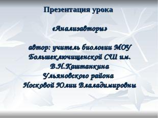 Презентация урока «Анализавторы» автор: учитель биологии МОУ Большеключищенск