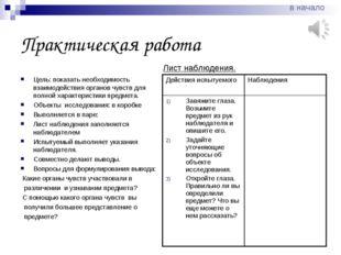 Практическая работа Цель: показать необходимость взаимодействия органов чувст