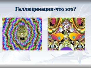 Галлюцинации-что это?