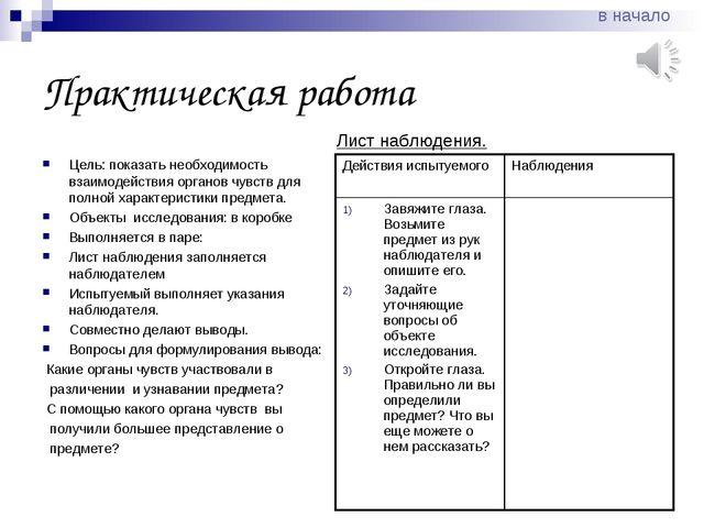 Практическая работа Цель: показать необходимость взаимодействия органов чувст...
