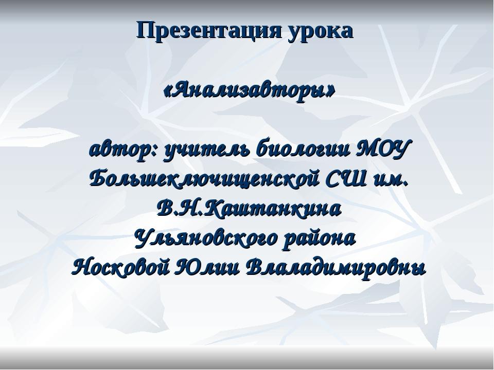 Презентация урока «Анализавторы» автор: учитель биологии МОУ Большеключищенск...