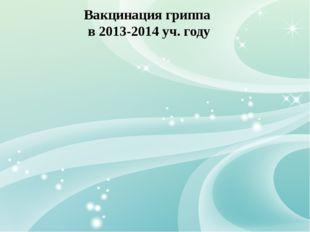 Вакцинация гриппа в 2013-2014 уч. году