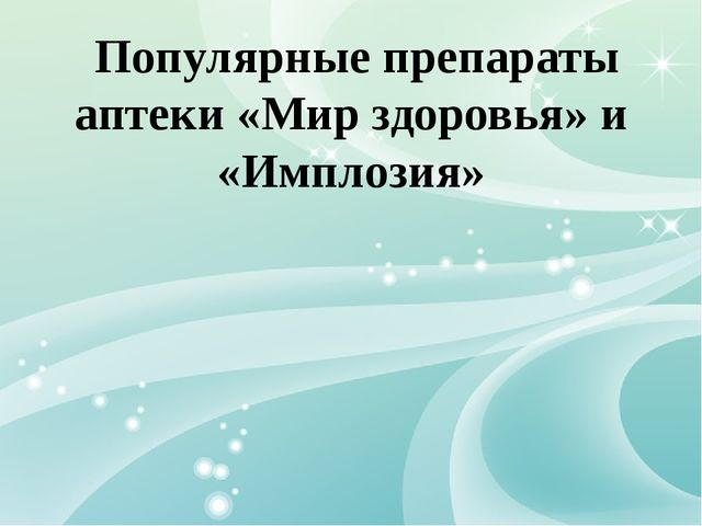 Популярные препараты аптеки «Мир здоровья» и «Имплозия»