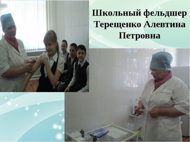 Школьный фельдшер Терещенко Алевтина Петровна
