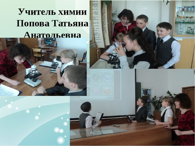 Учитель химии Попова Татьяна Анатольевна