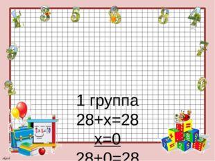 1 группа 28+х=28 х=0 28+0=28 28=28 nkard