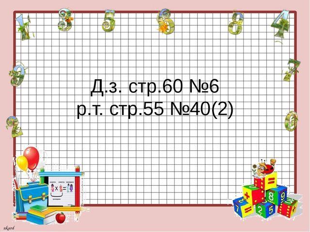 Д.з. стр.60 №6 р.т. стр.55 №40(2) nkard