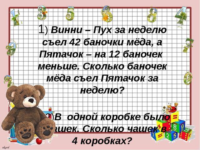 1) Винни – Пух за неделю съел 42 баночки мёда, а Пятачок – на 12 баночек мен...