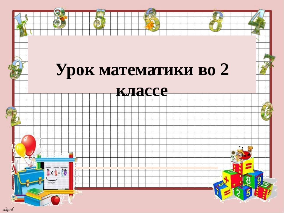 Урок математики во 2 классе nkard