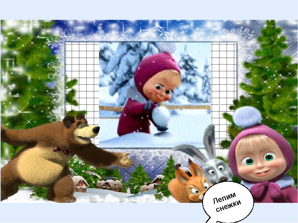 Лепим снежки nkard