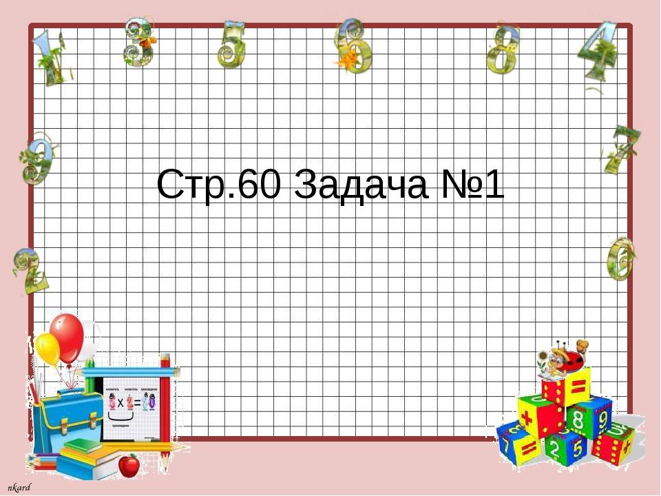 Стр.60 Задача №1 nkard