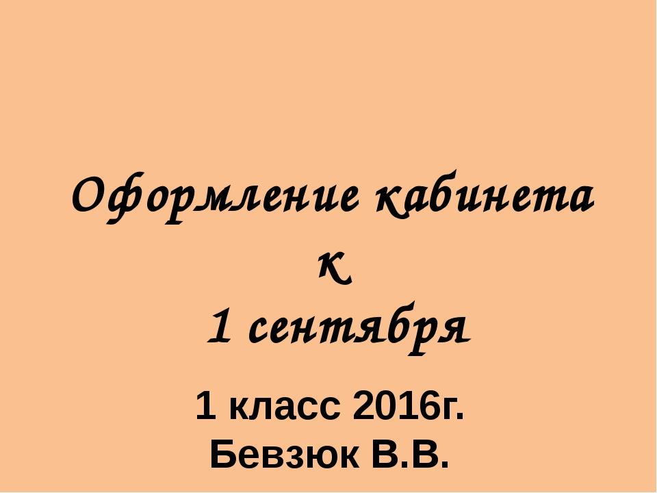 Оформление кабинета к 1 сентября 1 класс 2016г. Бевзюк В.В.
