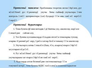 Проектның максаты: Проблеманы теоретик яктан өйрәнеп, рус мәктәбенең рус төрк