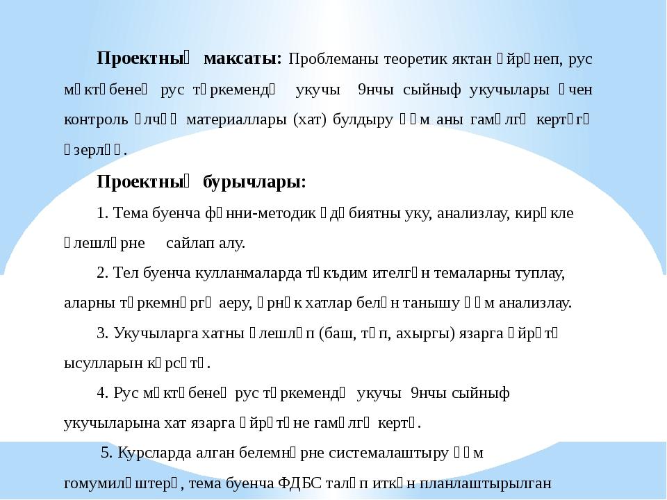 Проектның максаты: Проблеманы теоретик яктан өйрәнеп, рус мәктәбенең рус төрк...