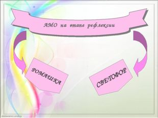 АМО на этапе рефлексии РОМАШКА СВЕТОФОР