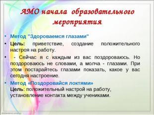 """АМО начала образовательного мероприятия Метод """"Здороваемся глазами"""" Цель: при"""