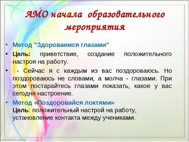 """АМО начала образовательного мероприятия Метод """"Здороваемся глазами"""" Цель: при..."""