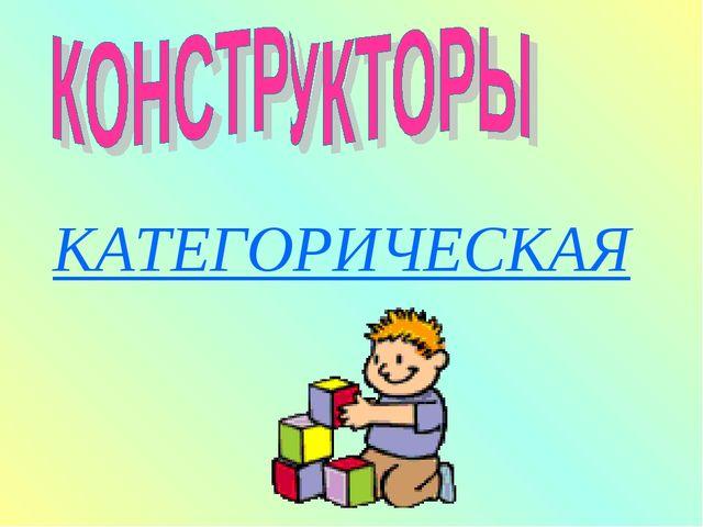 КАТЕГОРИЧЕСКАЯ