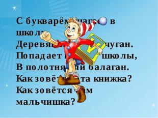 С букварём шагает в школу Деревянный мальчуган. Попадает вместо школы, В
