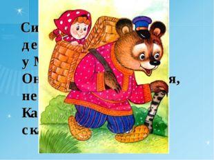 Сидит в корзине девочка у Мишки за спиной. Он сам, того не ведая, несёт е