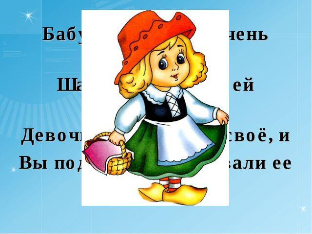 Бабушка девочку очень любила. Шапочку красную ей подарила, Девочка имя забыла...