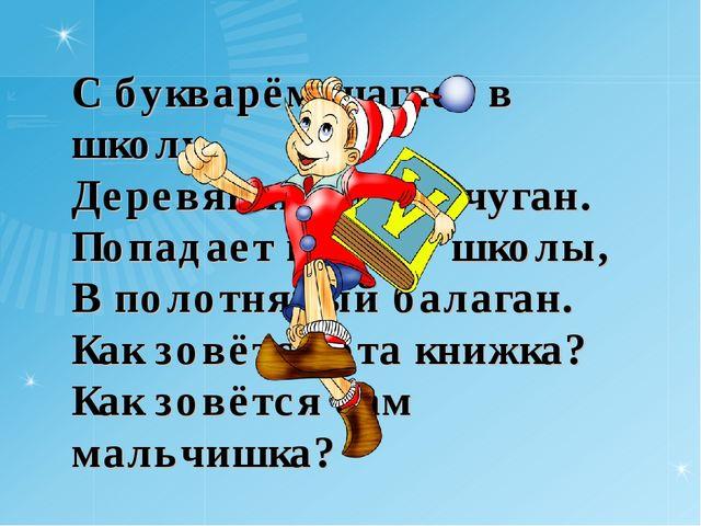 С букварём шагает в школу Деревянный мальчуган. Попадает вместо школы, В...