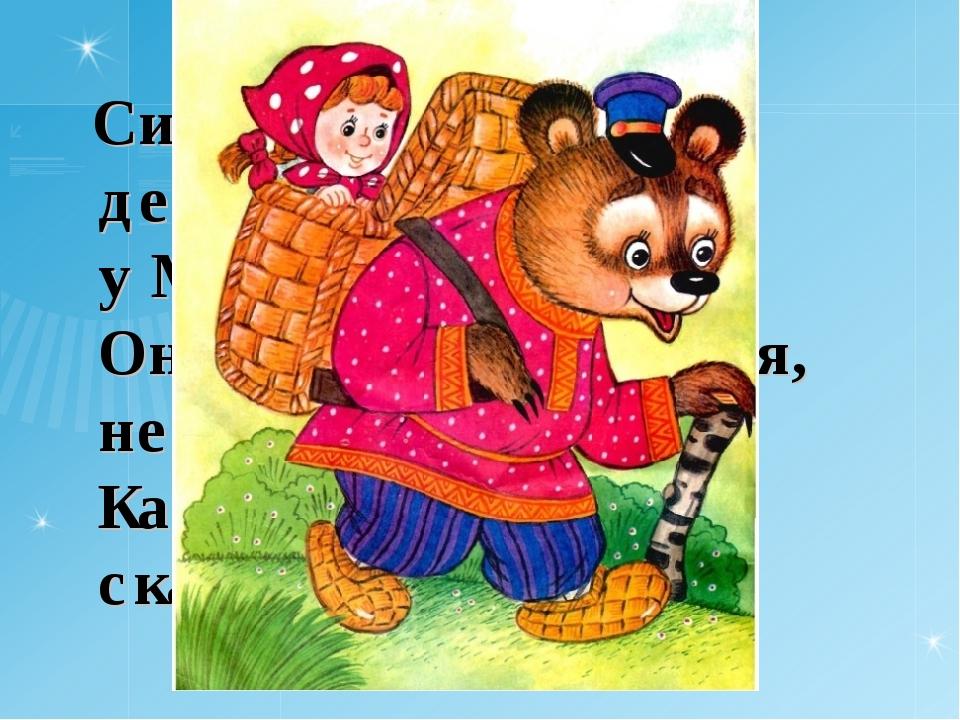 Сидит в корзине девочка у Мишки за спиной. Он сам, того не ведая, несёт е...