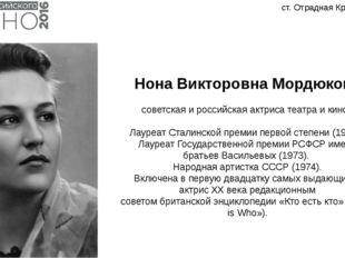 Нона Викторовна Мордюкова советская и российскаяактрисатеатраикино. Лауре