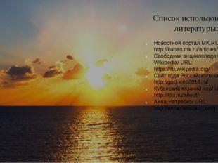 Список использованной литературы: Новостной портал MK.RU/ URL: http://kuban.m