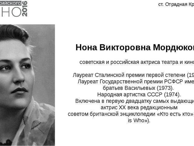 Нона Викторовна Мордюкова советская и российскаяактрисатеатраикино. Лауре...