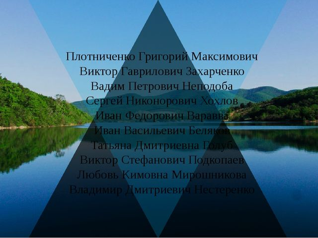 Плотниченко Григорий Максимович Виктор Гаврилович Захарченко Вадим Петрович...